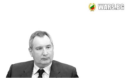 """Рогозин посочи защо Русия пази в """"тиха тайна"""" страшни оръжия"""