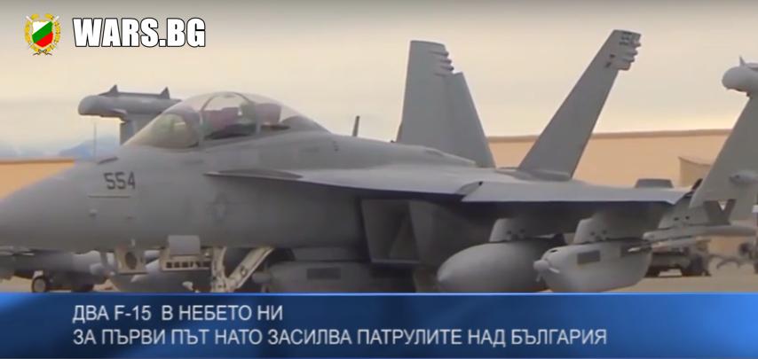 От НАТО потвърдиха, че F-15 ще патрулират над Българското небе