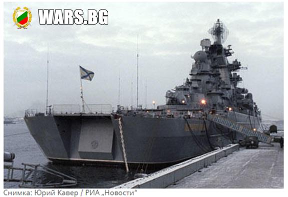 Най-смъртоносният кораб на руския флот с хиперзвукови ракети
