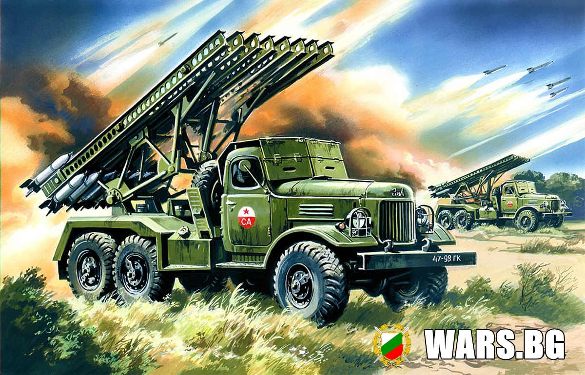 """""""Катюша"""" или БМ 13 - Съветска реактивна система за залпов огън"""