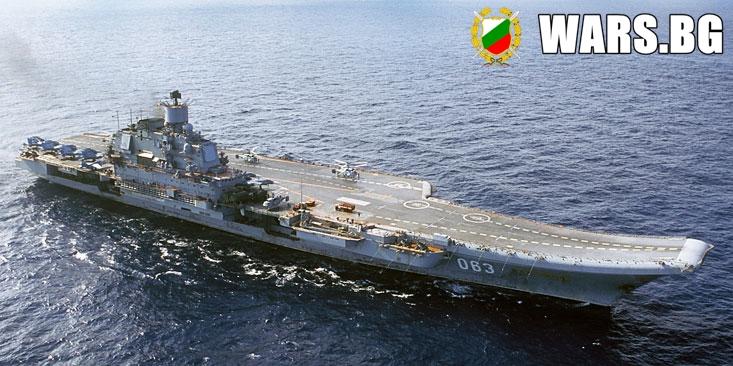 """Русия изпраща самолетоносача """"Адмирал Кузнецов"""" край бреговете на Сирия"""