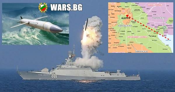 """Три ракети """"Калибр"""" унищожили център за координация на терористи западно от Алепо"""