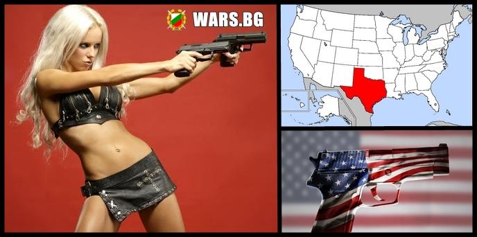 Оръжие в Тексас