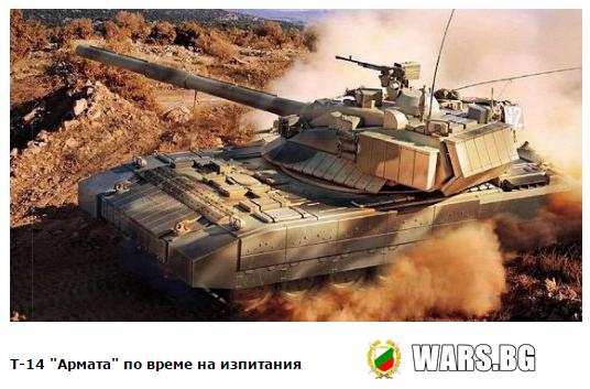 Невидимите танкове на бойното поле т-14 Армата
