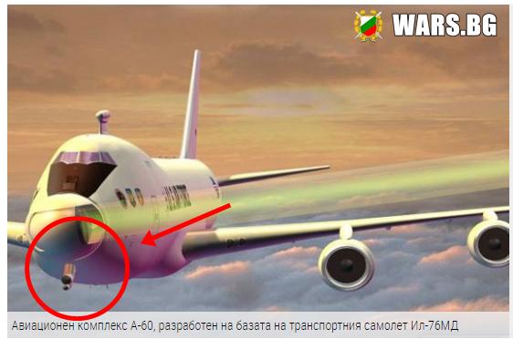 Руски самолет с лазерно оръдие !