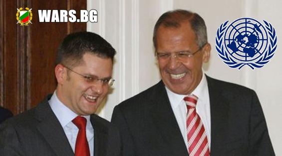 Сергей Лавров и Вук Йеремич в разговор за ООН