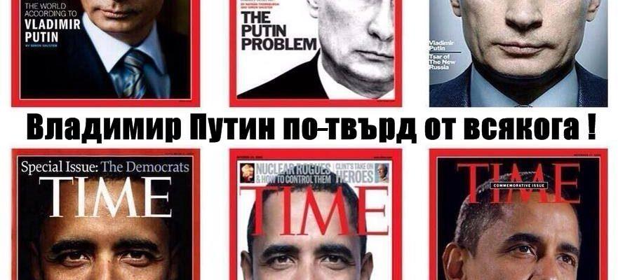 Владимир Путин по-твърд от всякога!
