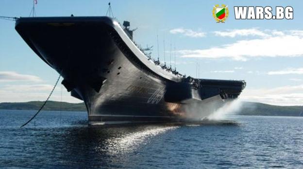 """""""Адмирал Кузнецов"""" пътува към Сирия?"""