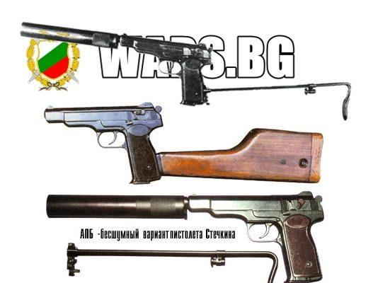 """Автоматичен пистолет """"Стечкин"""""""