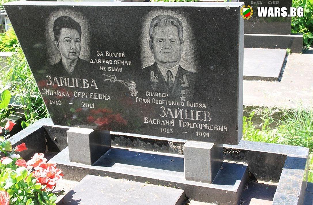 Гробът на Василий Зайцев
