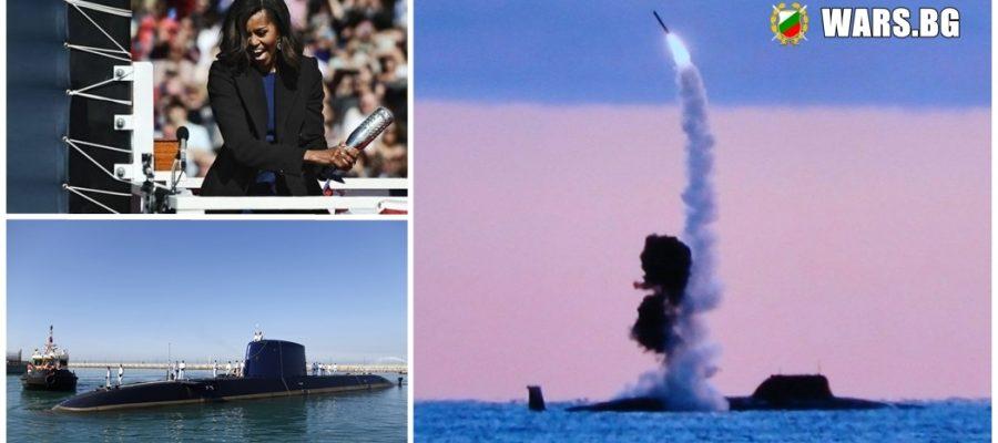 Мишел Обама кръсти нова атомна подводница !