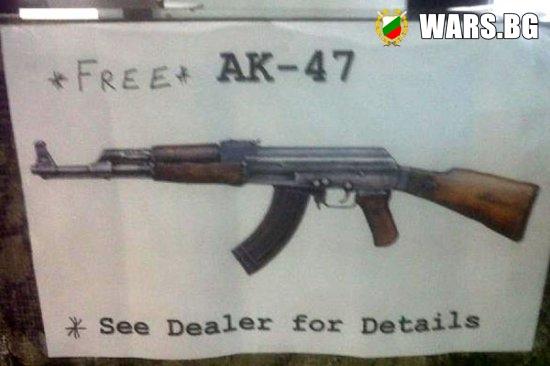 Ник Гинета: АК 47 продава
