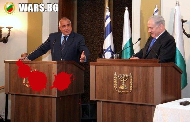 Борисов знае: Израел гръмна 36 човека работили за България!