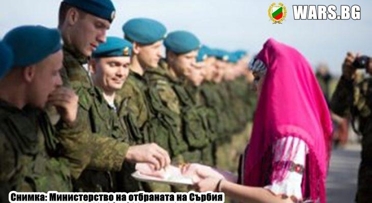 Над 200 руски барети кацнаха в Сърбия !