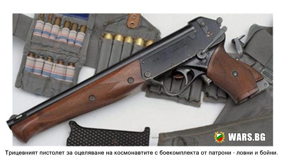 Оръжието на космонавтите !