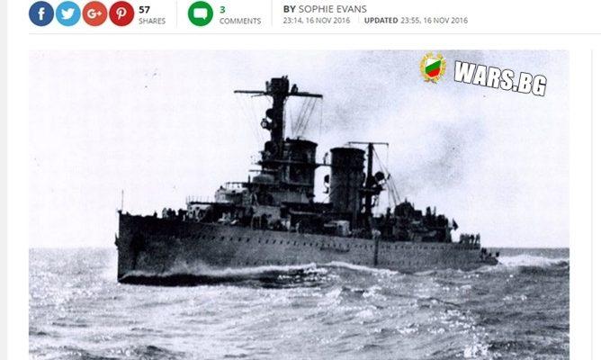 """""""Гардиън""""как три бойни кораба изчезнаха"""