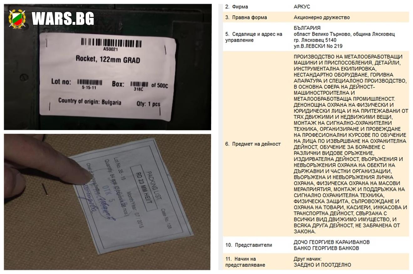 Скандал! Вижте коя Българска фирма продава оръжие на терористите + ВИДЕО