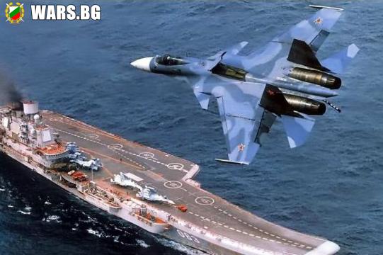 """Зрелищни кадри от бойните действия на авионосеца """"Адмирал Кузнецов"""" край сирийския бряг (Видео)"""