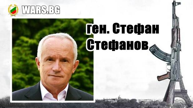Военният разузнавач ген. Стефан Стефанов: Няма агентура за борбата с тероризма