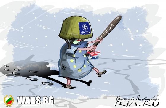 Руски експерт: Системата на ПРО на НАТО в Европа от отбранителна ще стане настъпателна
