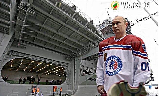 """Гледна точка :""""Адмирал Кузнецов"""" - плаж и хокей по време на война + ВИДЕО"""