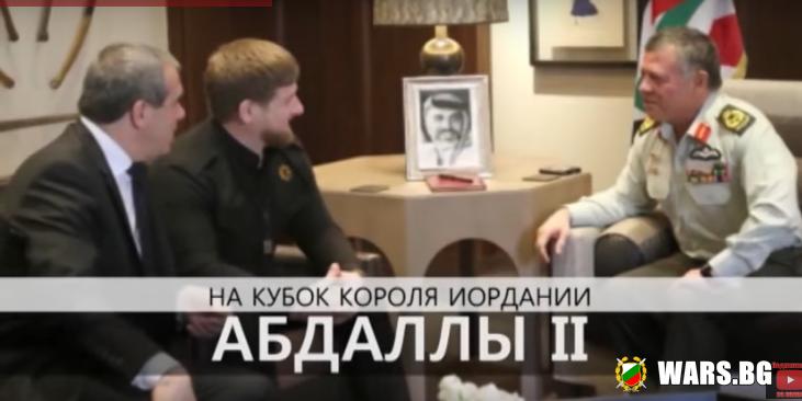 Рамзан Кадиров- антитероризъм+ ВИДЕО