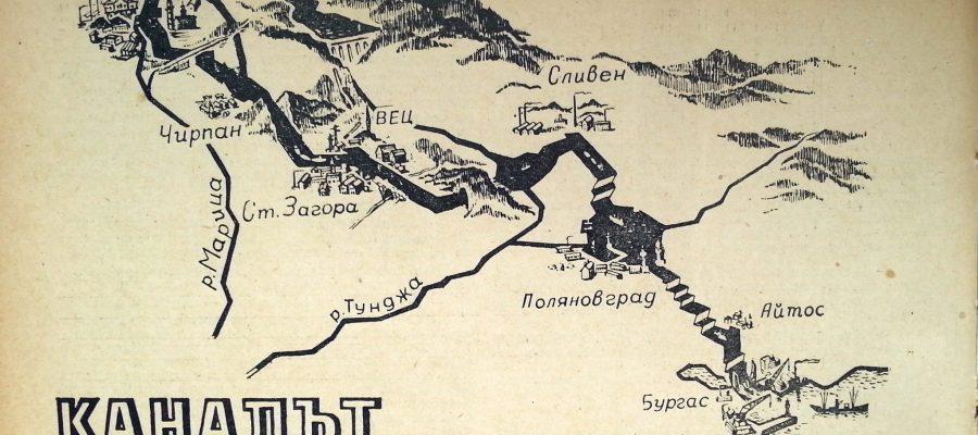 С кораб по канала Пловдив – Бургас. Историята на един неосъществен проект от 50-те