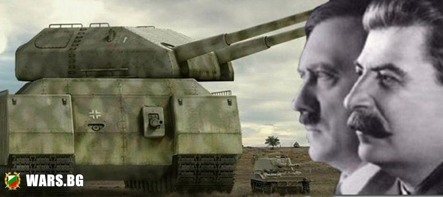"""Танкът който трябваше да промени войната """"Ландкрузер Р.1000"""" – Ratte"""