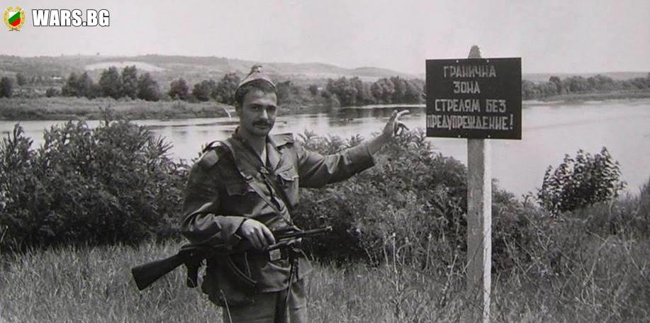 Кльонът или как охранявахме границата преди 1989 г.