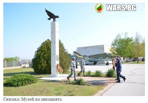Музеят на авиацията ще работи със вход свободен за празника на армията Стефан Пройнов