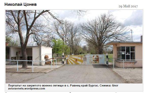 Николай Цонев: Осем години лъжи за армията, мизерия и погазване на закона