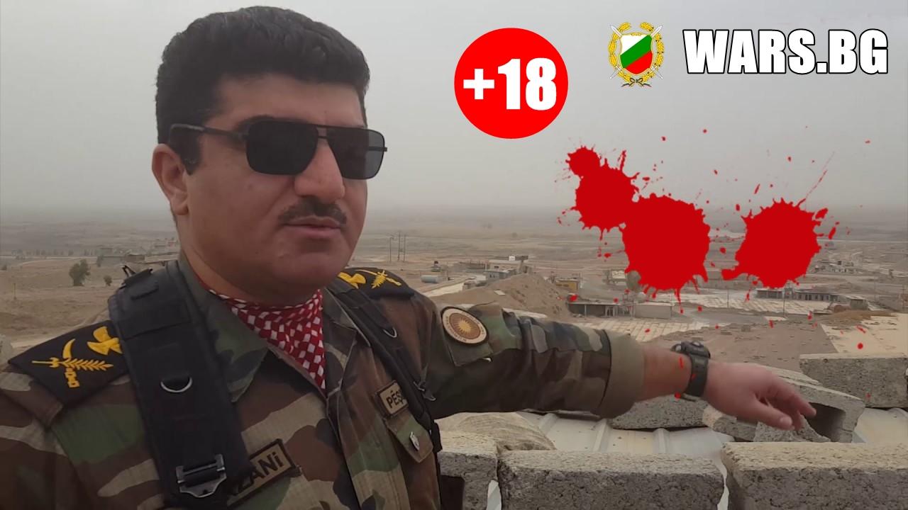 Зверско убийство на колега журналист в Kюрдистан