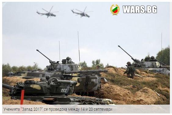 """Западът в тревога: Русия е тренирала """"шокова кампания"""" срещу страните от НАТО"""
