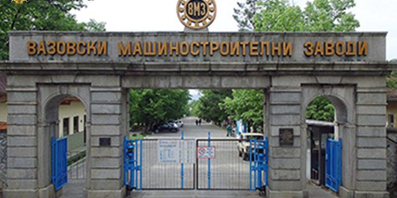 ВМЗ Сопот предупреди, че ще взривява негодни боеприпаси