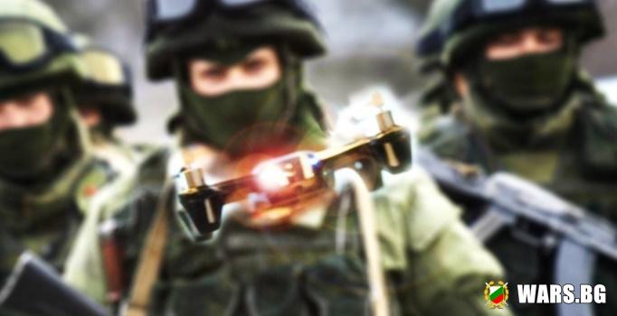 Ново: руските спецназ разполагат с микродрон, по-малък от човешка длан