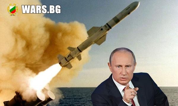 Гореща точка ! US ракети с изтекъл срок на годност