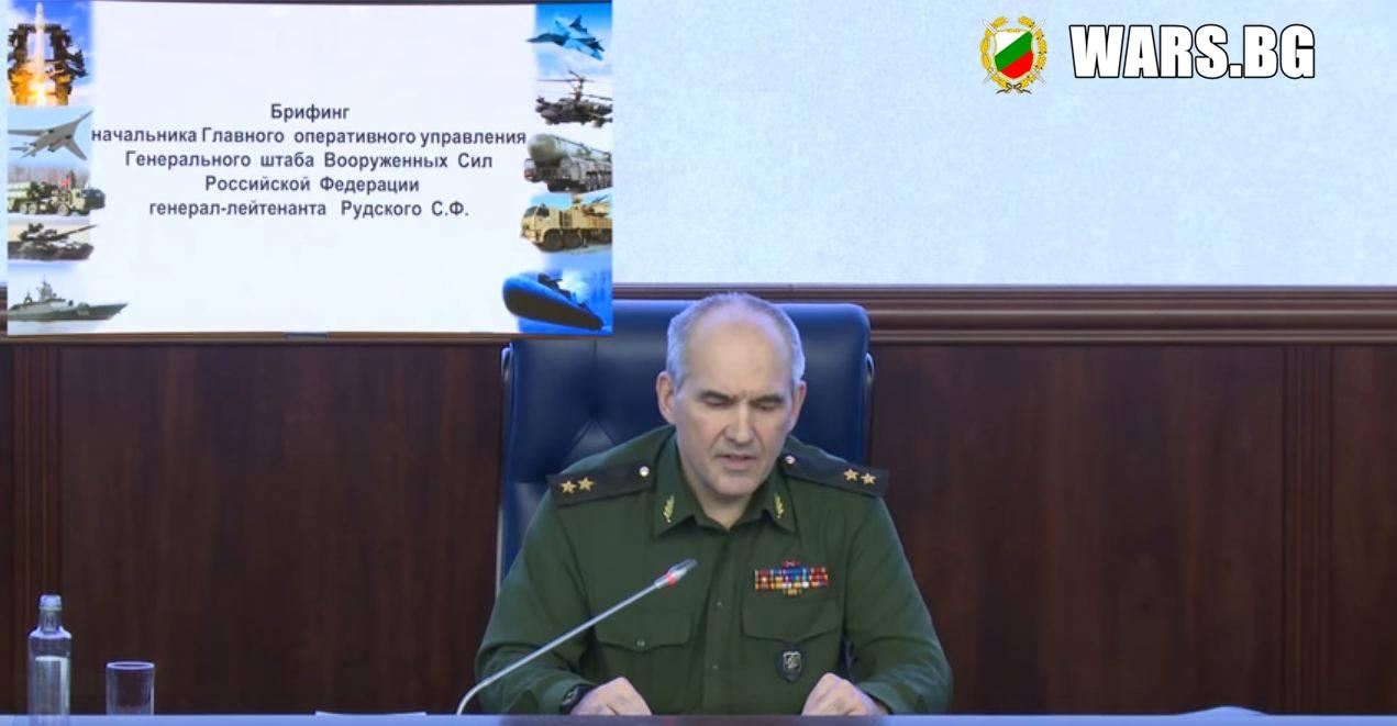 Брифинг началника на главното оперативно управление на Главния Щаб на Воените Сили на Руската федерация генерал-полковник Рудского С. Е.