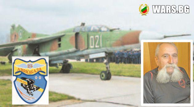 Полковникът от запаса Златко Русимов: Останаха спомените и полосата