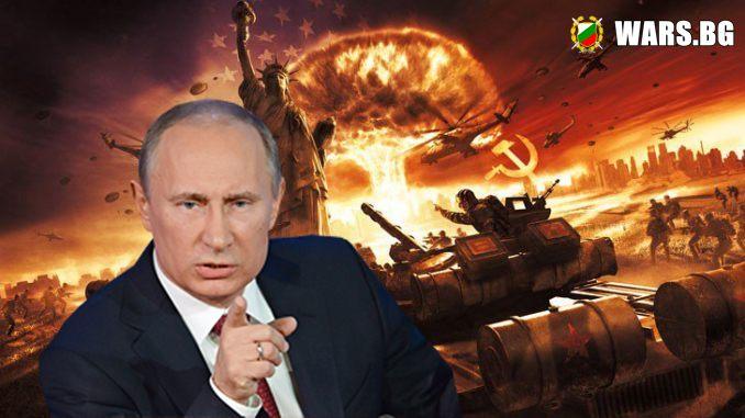 Путин: Трета световна война ще сложи край на цивилизацията