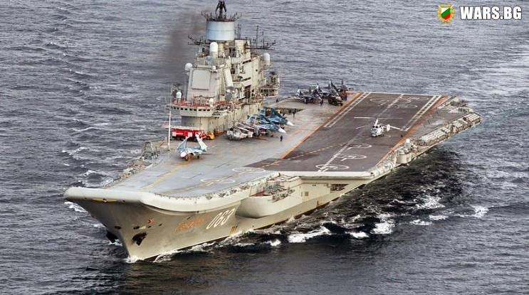 """Самолетоносачът """"Адмирал Кузнецов"""" получава ново оръжие"""