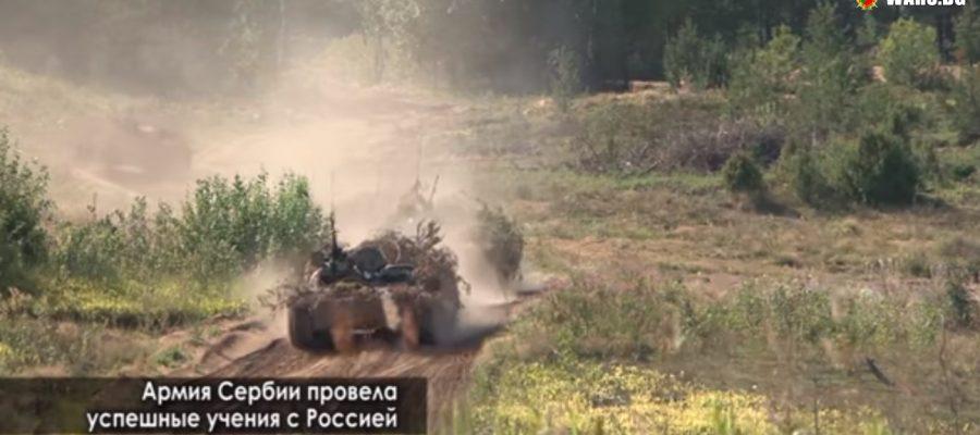 Русия и Сърбия проведоха успешни военни учения (видео)
