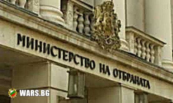 Военното министерство извади на тезгяха и обяви за продажба 10 апетитни имота