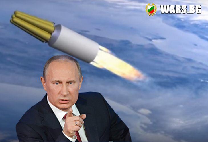 Хибридна война или инженерен дефект с новата ядрена ракета на Русия