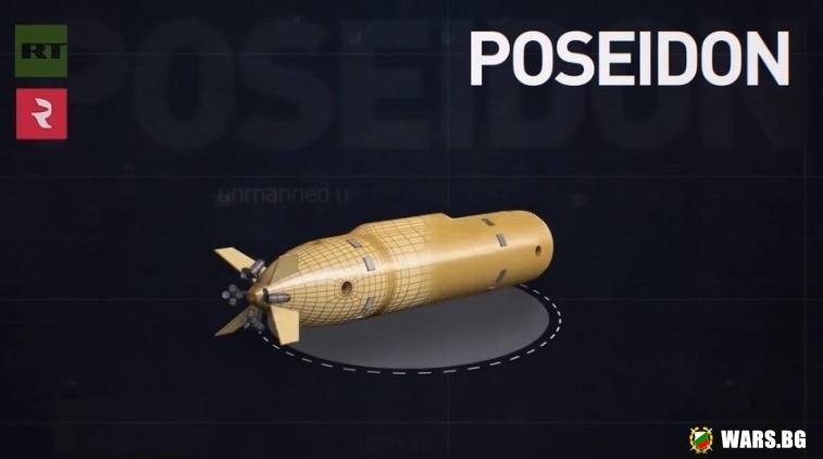 Обявиха характеристиките на руската ядрена безпилотна подводница