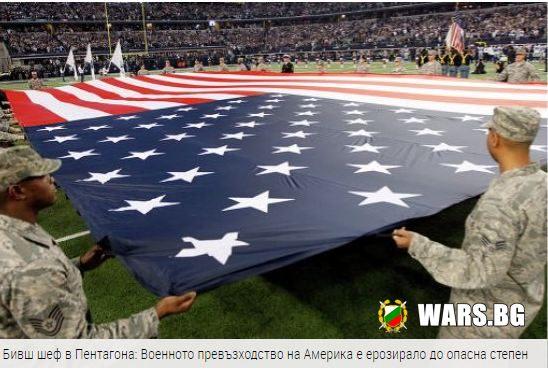 Бивш шеф в Пентагона: Военното превъзходство на Америка е ерозирало до опасна степен