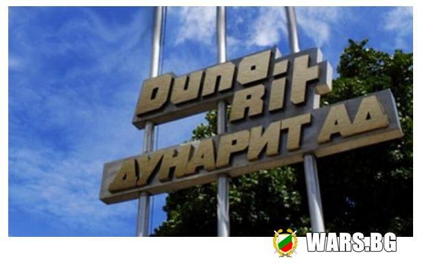 """""""Дунарит"""" АД: Дружеството не дължи пари нито на КТБ, нито на държавата"""