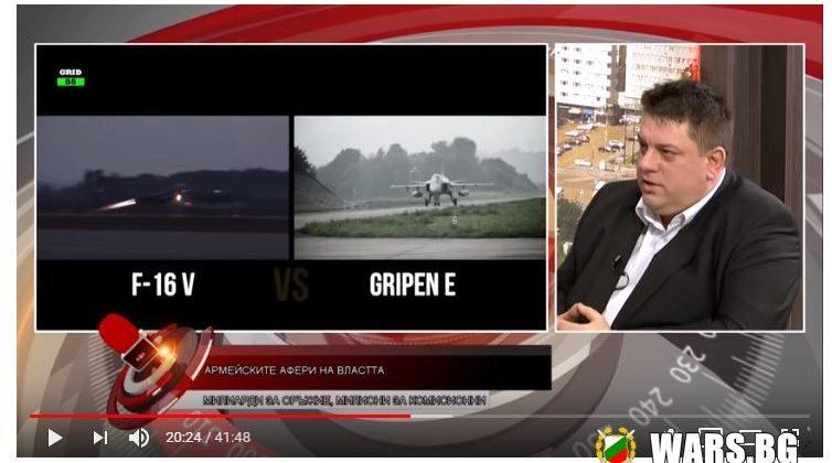 Гледна точка! Атанас Зафиров - Грипен или Ф-16?