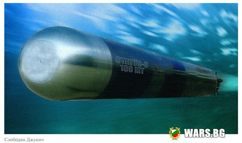 """Атомният дрон """"Посейдон"""" ще се придвижва със скорост от 110 възела на дълбочина 1000 м?"""