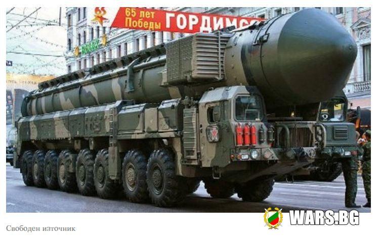 """Руската армия изстреля междуконтинентална балистична ракета """"Ярс"""": Целта бе поразена на Камчатка"""