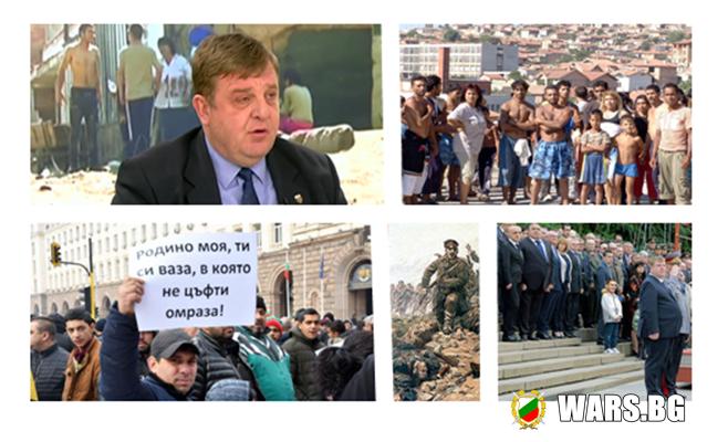 Гледна точка! За Циганите и етническата война в България